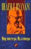 Купить книгу Пелем Вудхаус - Мир мистера Муллинера