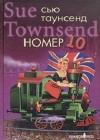 Купить книгу Сью Таунсенд - Номер 10