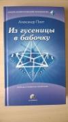 Купить книгу Александр Пинт - Из гусеницы в бабочку