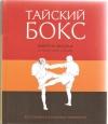 Купить книгу Фолан Мартин - Тайский бокс