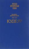 Купить книгу Артамонов, В.И. - Кудеяр: Роман