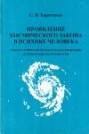 Купить книгу С. В. Харитонов - Проявление космического закона в психике человека: синергетический подход к классификации психических потребностей