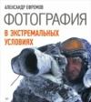 Купить книгу Ефремов А. - Фотография в экстремальных условиях