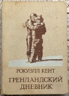 Купить книгу Кент, Рокуэлл - Гренландский дневник