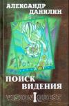 Купить книгу А. Г. Данилин - Поиск видения в 2 томах