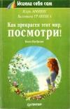 купить книгу И. Н. Афонин, В. М. Травинка - Как прекрасен этот мир, посмотри!