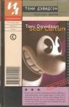 Купить книгу Тони Дэвидсон - Культура шрамов