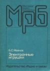 Купить книгу Иванов, Б.С. - Электронные игрушки