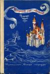 Купить книгу [автор не указан] - Волшебный рог мальчика. Из немецкой народной поэзии в переводах Льва Гинзбурга