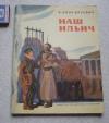 Купить книгу Бонч-Бруевич В. - Наш Ильич (книга для детей)