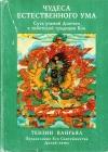 Купить книгу Тензин Вангъял - Чудеса естественного ума. Суть учений Дзогчен в тибетской традиции Бон