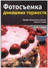 Купить книгу Газаров, А.Ю. - Фотосъемка домашних торжеств: Профессиональное качество своими силами