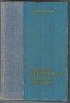 Купить книгу Колесников П. М. - Введение в нелинейную электродинамику.
