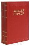 Купить книгу Алексей Сурков - Сочинения в 2 томах