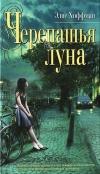Купить книгу Элис Хоффман - Черепашья луна