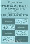 Купить книгу Н. Козлов - Философские сказки для обдумывающих житье, или Веселая книга о свободе и нравственности