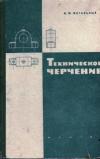 Купить книгу Могильный, И.М. - Техническое черчение