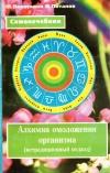 Купить книгу М. М. Волосянко, И. А. Потапов - Алхимия омоложения организма (нетрадиционный подход)
