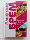 Купить книгу Брем, Альфред Эдмунд - Путешествие по Северо-Восточной Африке