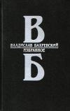 Купить книгу Бахревский Владислав - Избранное