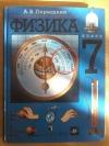 Купить книгу Перышкин А. В. - Физика. 7 класс