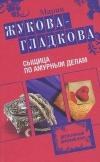 купить книгу Жукова–Гладкова Мария - Сыщица по амурским делам