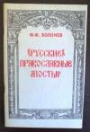 Купить книгу Болонев Ф. Ф. - Русские православные посты.