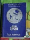 Купить книгу Агата Кристи - Горе невинным