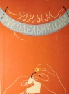 Купить книгу Рогова О., Смирнова Л., Чернышева А. - Юным рукодельницам: Шей, вяжи, вышивай. Обложка и титул И. Вазар.