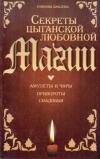 Купить книгу Рэймонд Бакленд - Секреты цыганской любовной магии