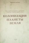 Купить книгу Шапиро В. - Колонизация Планеты Земля.
