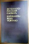 Купить книгу Эсперанто-русский словарь - Эсперанто-русский словарь