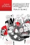 Купить книгу Дина Рубина - Синдикат. Роман-комикс