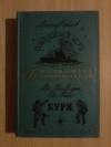 Купить книгу Соболев Л. С.; Воеводин В. П.; Рысь Е. С. - Зеленый луч. Буря