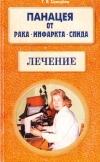 Купить книгу Т. Я. Свищёва - Панацея от рака, инфаркта, СПИДа. Лечение