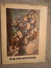 Купить книгу Сост. Буткевич О. В. - Почиталов В. В.