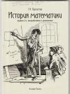 Купить книгу Просветов, Г. И. - История математики