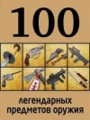 Алексеев Д. - 100 легендарных предметов оружия.