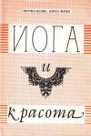 Купить книгу Митчел Волин, Нэнси Филен - Йога обретаемой красоты. Как сохранить молодость и красоту тела и души