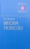 Купить книгу Ф. Е. Боков - Весна Победы