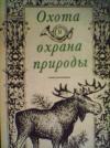 Купить книгу Колесников, С. - Охота и охрана природы. Охотничий минимум