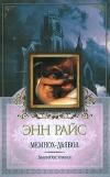 Купить книгу Энн Райс - Мемнох-дьявол