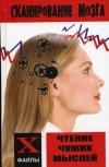 Купить книгу Евич Д. - Сканирование мозга: чтение чужих мыслей