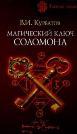Купить книгу Курбатов, В.И. - Магический ключ Соломона