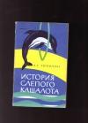 купить книгу Томилин А. Г. - История слепого кашалота.