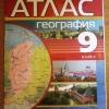 Купить книгу  - География. 9 класс: атлас