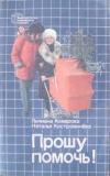 Купить книгу Комарова, Л. С.; Костромичева, Н. Л. - Прошу помочь!