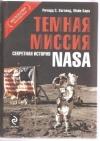 Купить книгу Хогленд Р. С. - Темная миссия: Секретная история NASA