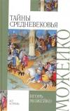 Можейко Игорь Всеволодович - Тайны Средневековья.