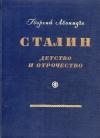 """купить книгу Г. Леонадзе - """"Сталин детство и отрочество"""""""